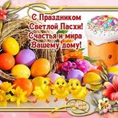 В светлый идобрый праздник Пасхи отвсей души хотим Вам пожелать, чтобы всемье все были здоровы, чтобы рядом всегда были верные идобрые друзья, чтобы вделах ждал успех иудача, чтобы жизнь полна была счастья, надежды, любви иблагодати.